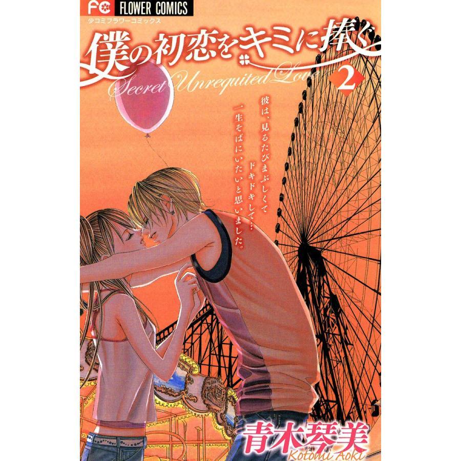 【初回50%OFFクーポン】僕の初恋をキミに捧ぐ (2) 電子書籍版 / 青木琴美 ebookjapan