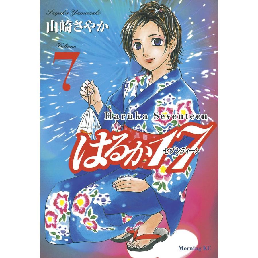 はるか17 (7) 電子書籍版 / 山崎さやか ebookjapan
