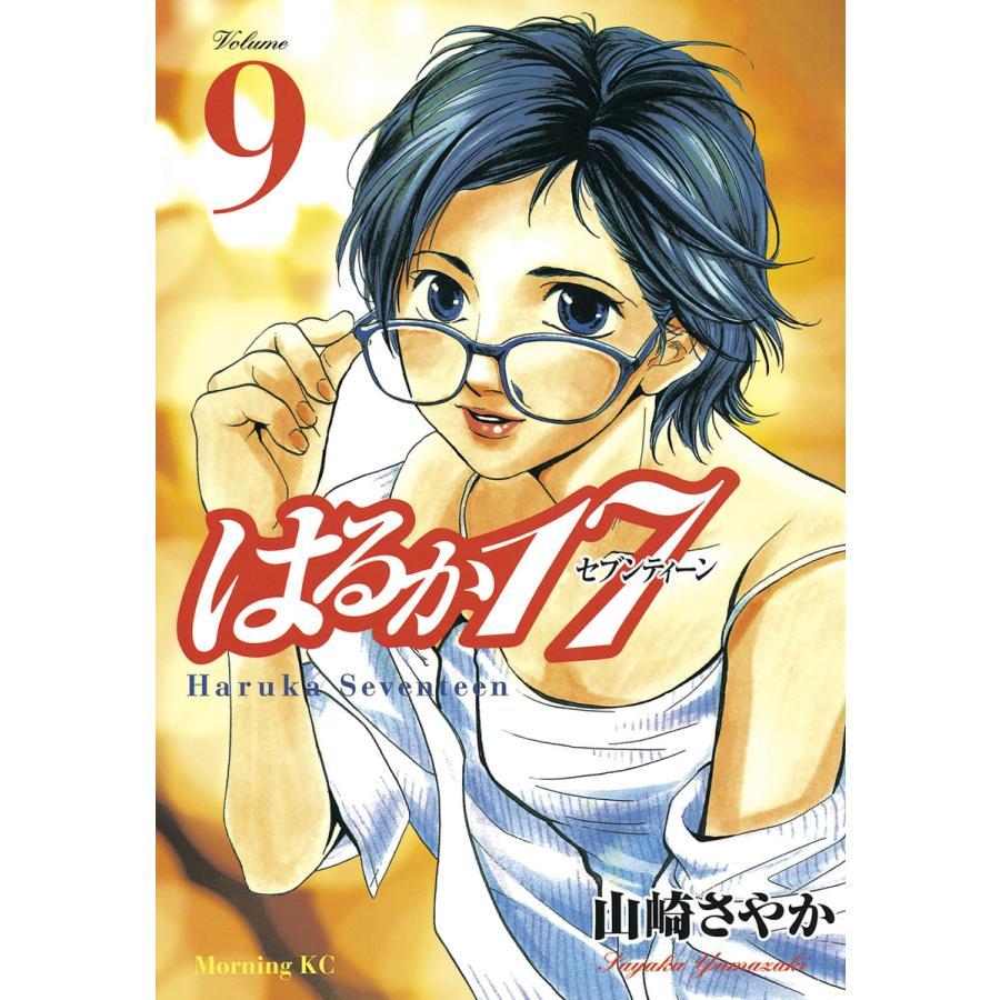 はるか17 (9) 電子書籍版 / 山崎さやか ebookjapan