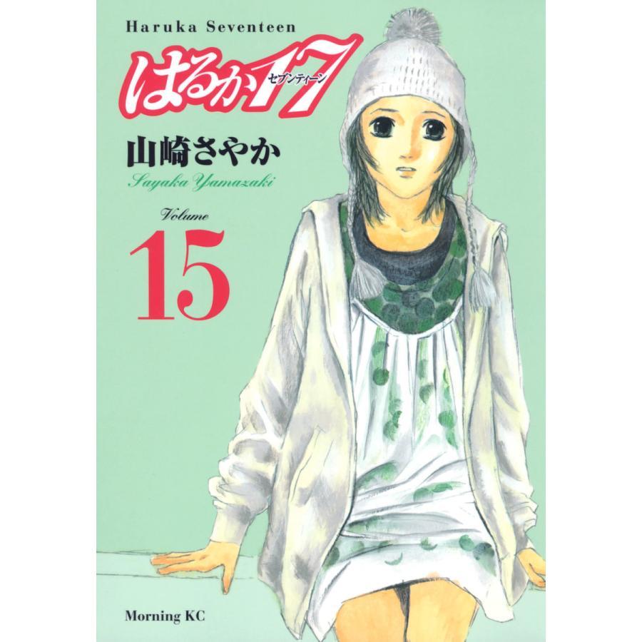 はるか17 (15) 電子書籍版 / 山崎さやか|ebookjapan