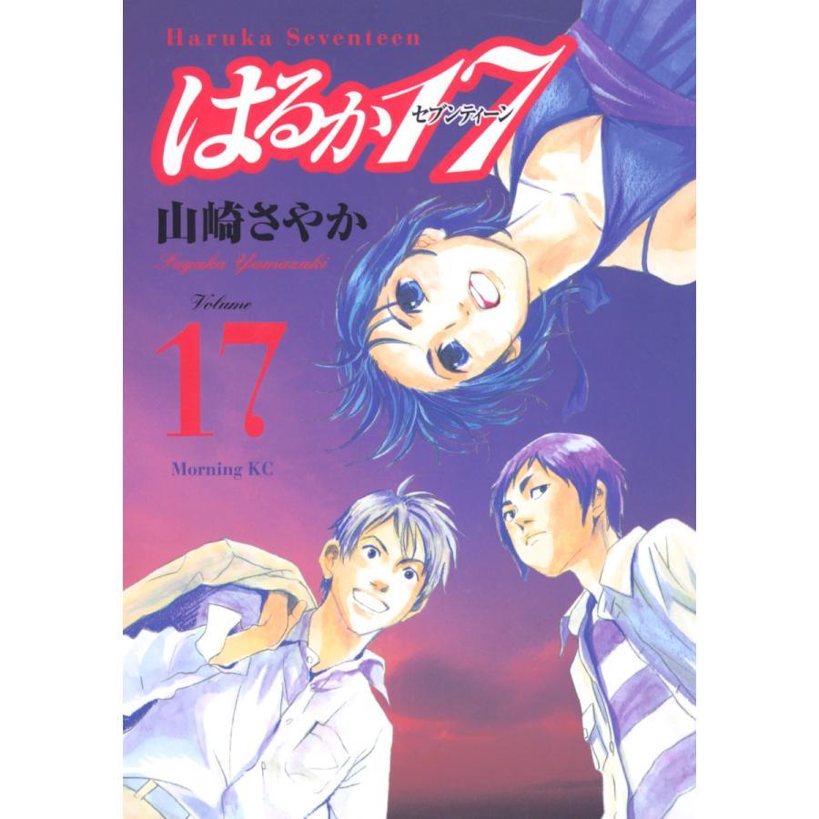 はるか17 (17) 電子書籍版 / 山崎さやか|ebookjapan