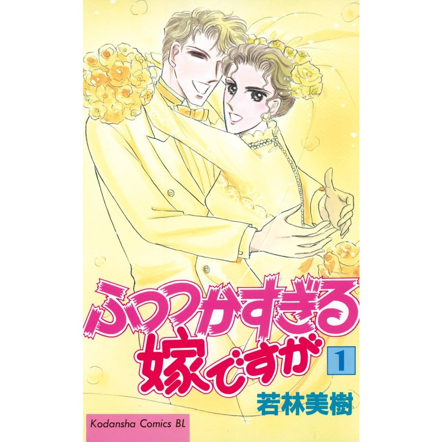 ふつつかすぎる嫁ですが (1) 電子書籍版 / 若林美樹|ebookjapan