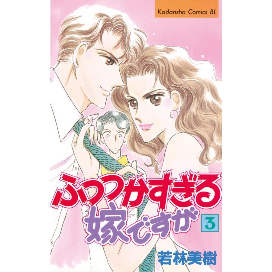ふつつかすぎる嫁ですが (3) 電子書籍版 / 若林美樹|ebookjapan
