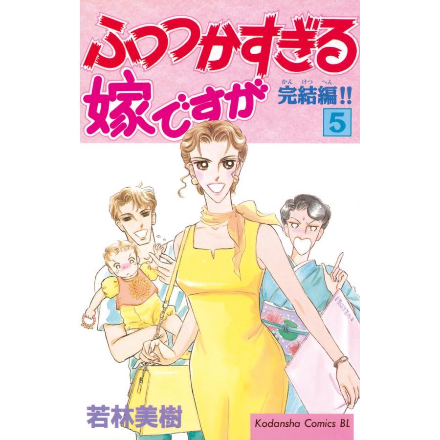 ふつつかすぎる嫁ですが (5) 電子書籍版 / 若林美樹 ebookjapan