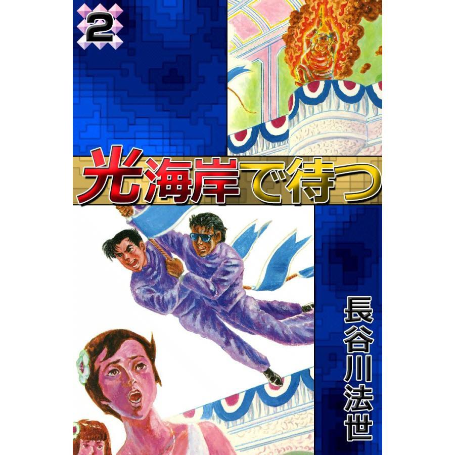 【初回50%OFFクーポン】光海岸で待つ (2) 電子書籍版 / 長谷川法世 ebookjapan