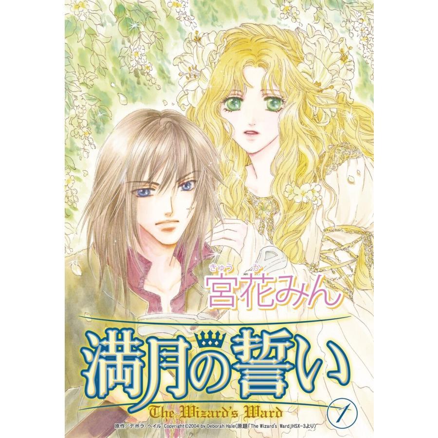 満月の誓い (1) 電子書籍版 / 宮花みん 原作:デボラ・ヘイル|ebookjapan