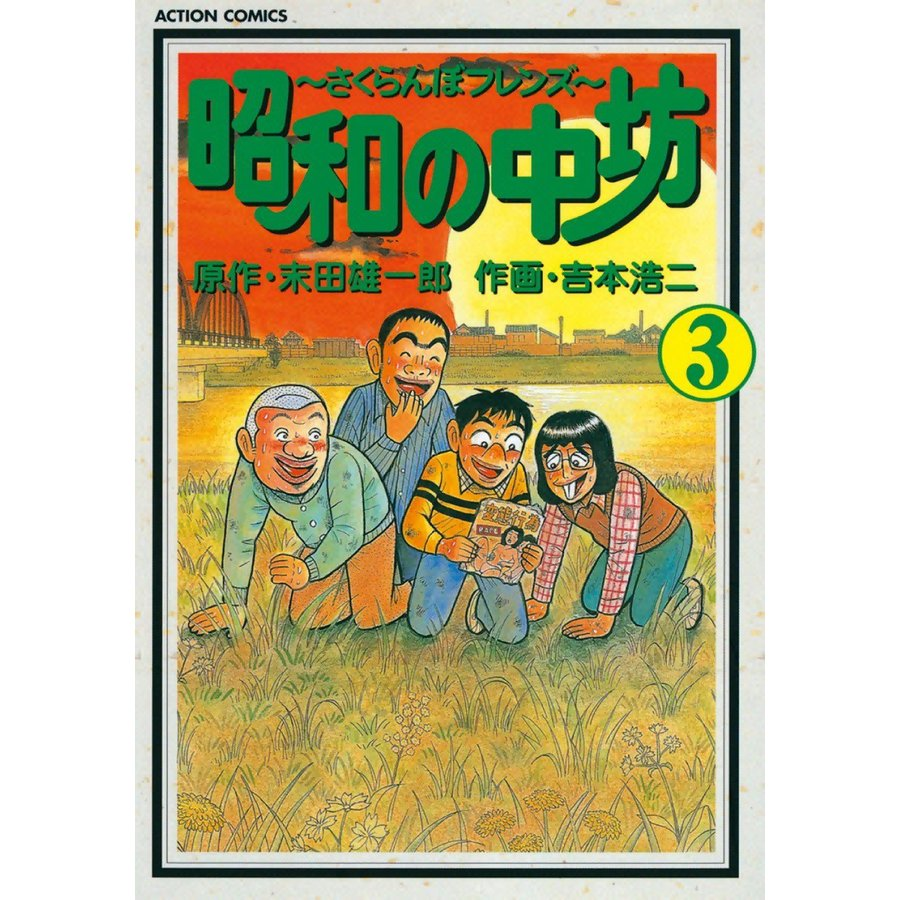 昭和の中坊 (3) 電子書籍版 / 原作:末田 雄一郎 作画:吉本 浩二|ebookjapan