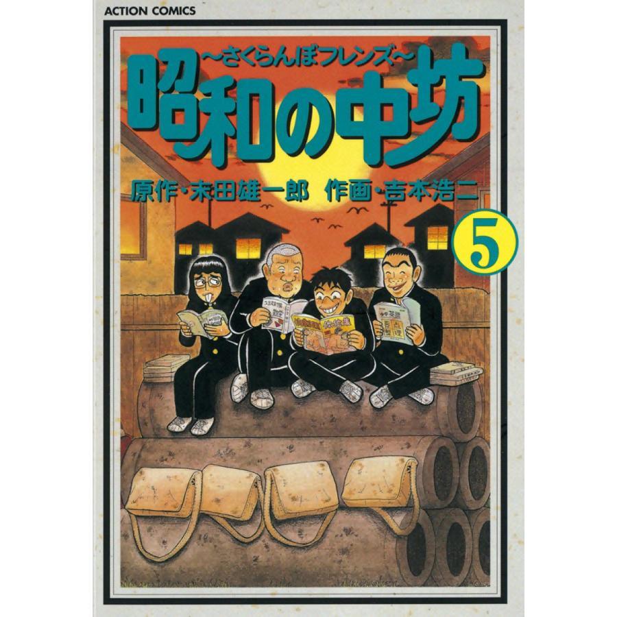 昭和の中坊 (5) 電子書籍版 / 原作:末田 雄一郎 作画:吉本 浩二|ebookjapan