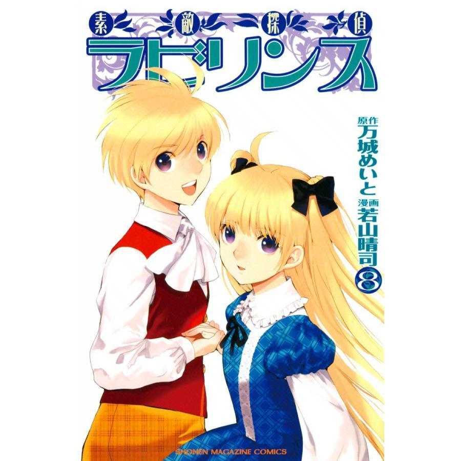 素敵探偵ラビリンス (8) 電子書籍版 / 原作:万城めいと 漫画:若山晴司|ebookjapan