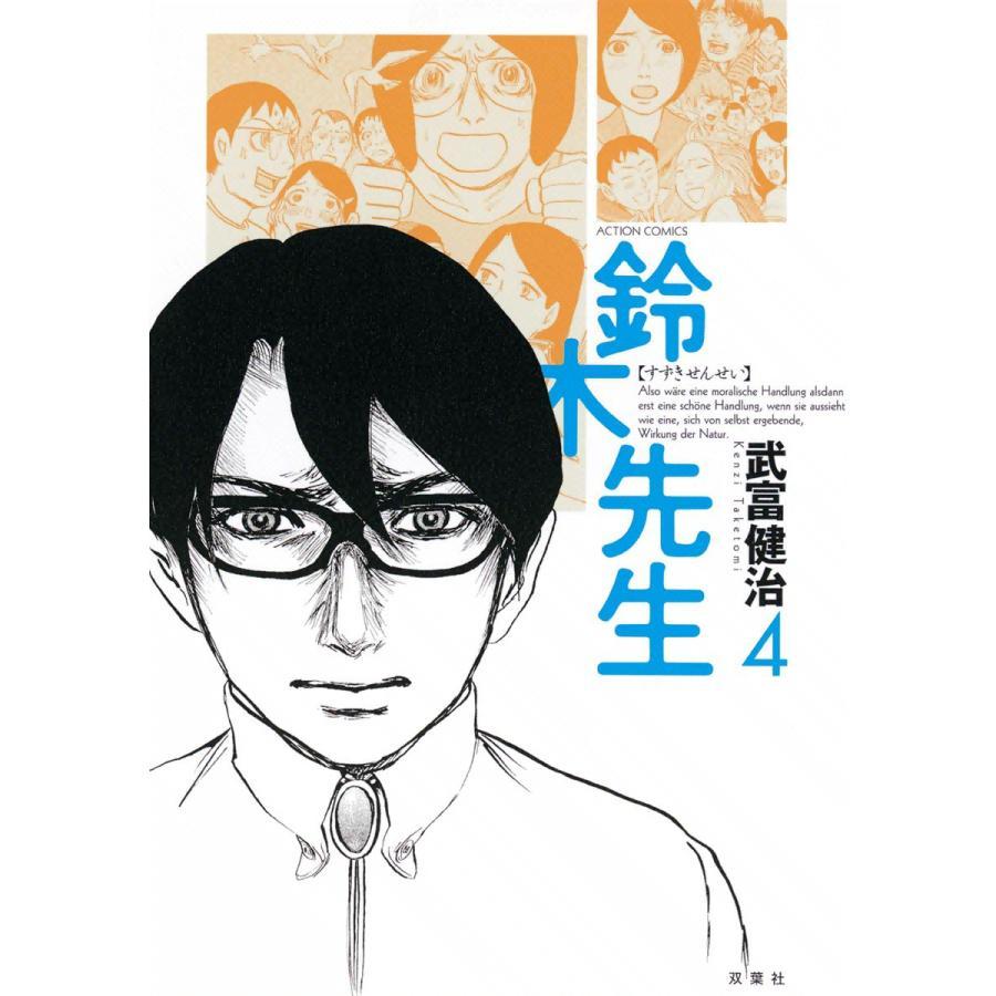 鈴木先生 (4) 電子書籍版 / 武富健治|ebookjapan