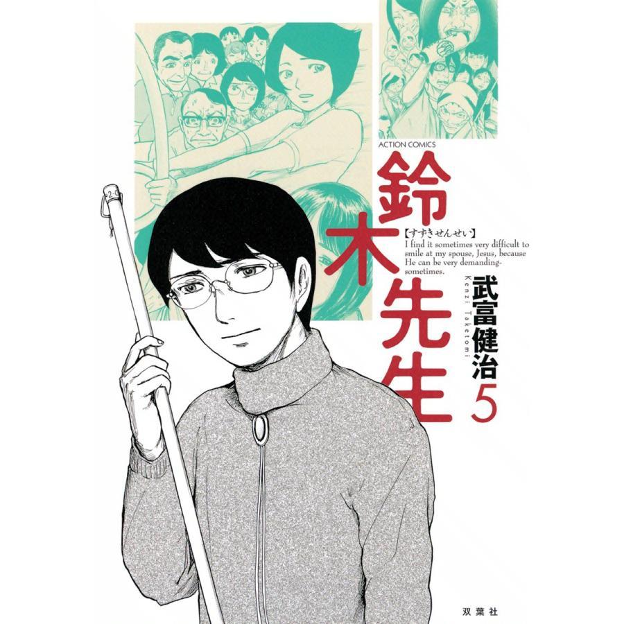 鈴木先生 (5) 電子書籍版 / 武富健治|ebookjapan