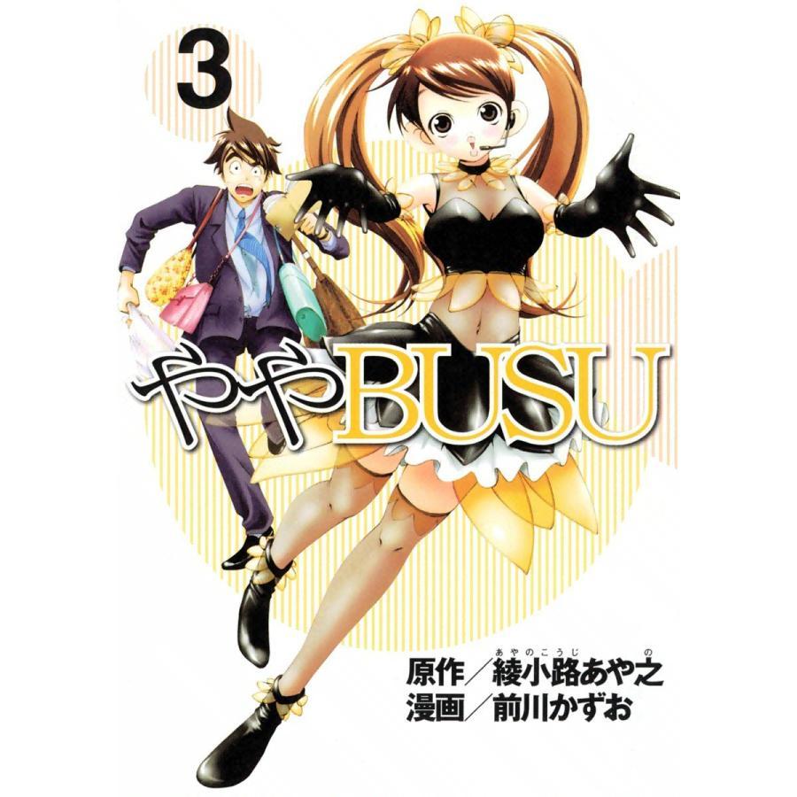 ややBUSU (3) 電子書籍版 / 原作:綾小路あや之 漫画:前川かずお|ebookjapan