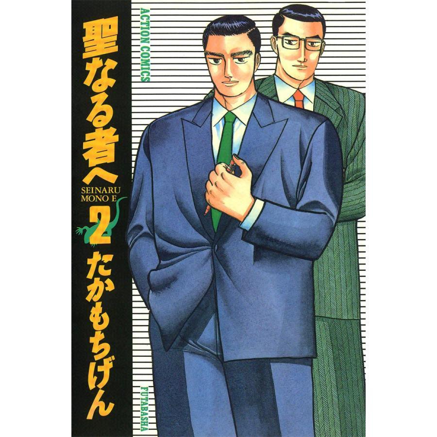 【初回50%OFFクーポン】聖なる者へ (2) 電子書籍版 / たかもちげん ebookjapan