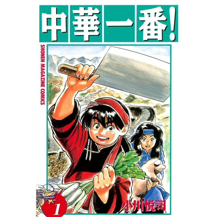 中華一番! (1) 電子書籍版 / 小川悦司 ebookjapan