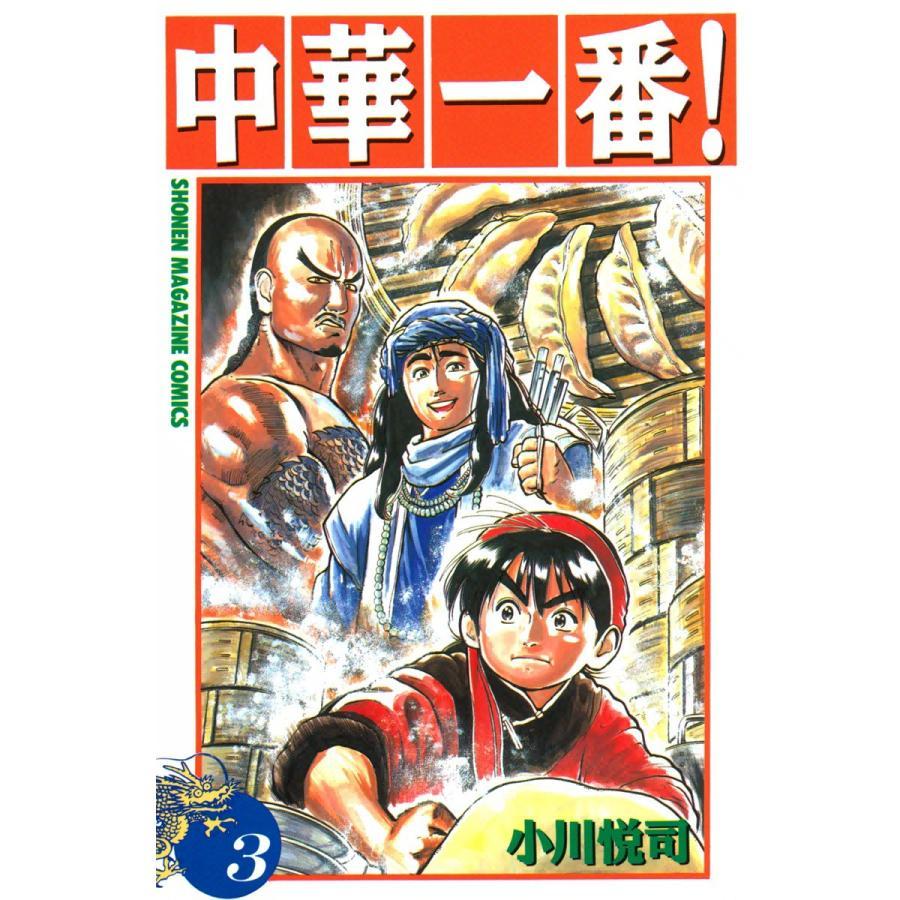 中華一番! (3) 電子書籍版 / 小川悦司|ebookjapan