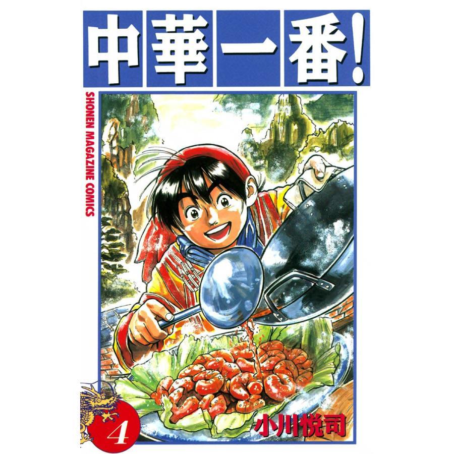 中華一番! (4) 電子書籍版 / 小川悦司|ebookjapan