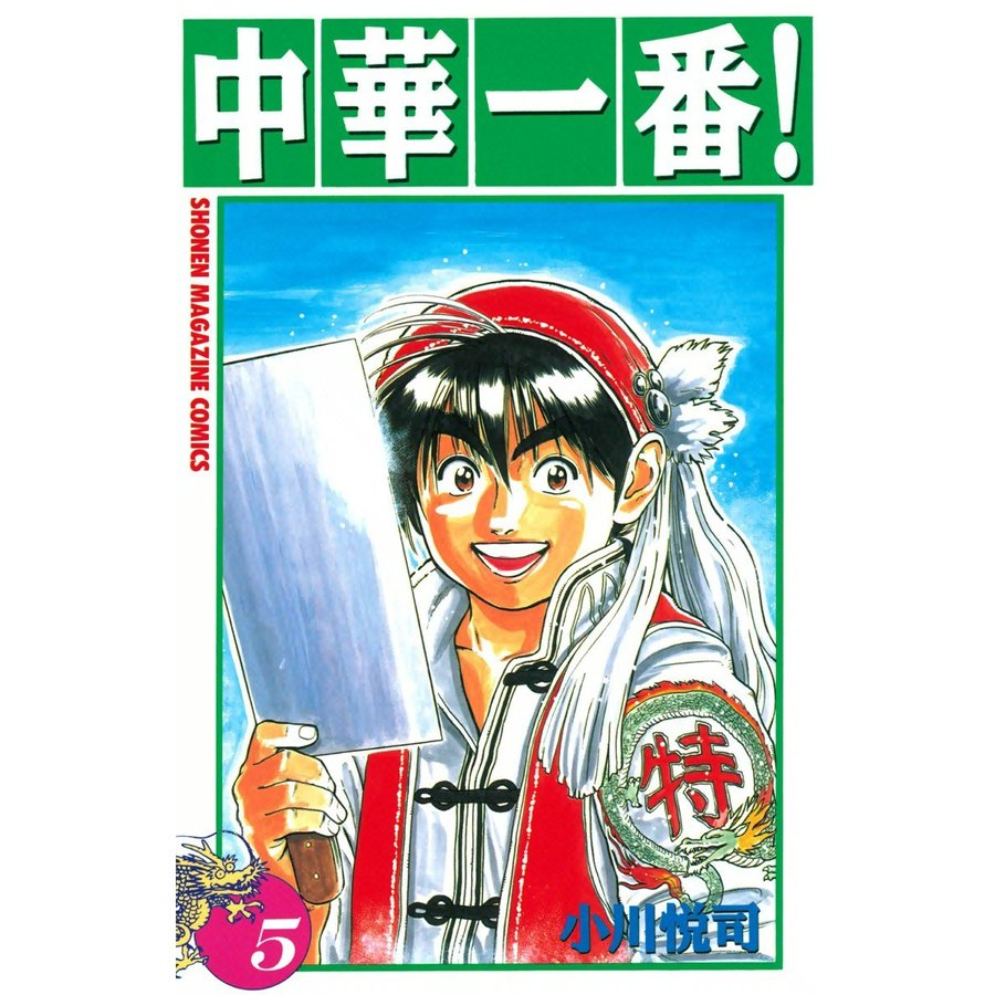 中華一番! (5) 電子書籍版 / 小川悦司|ebookjapan