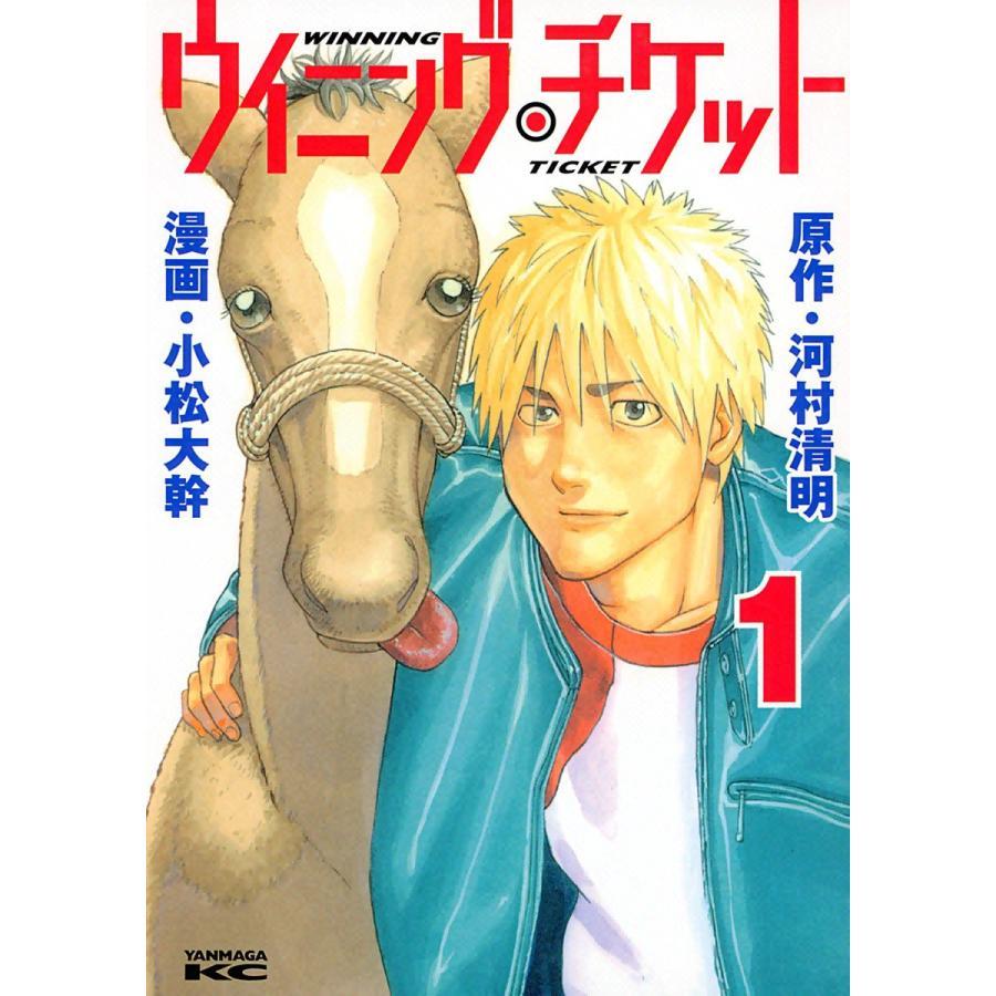 ウイニング・チケット (1) 電子書籍版 / 原作:河村清明 漫画:小松大幹|ebookjapan