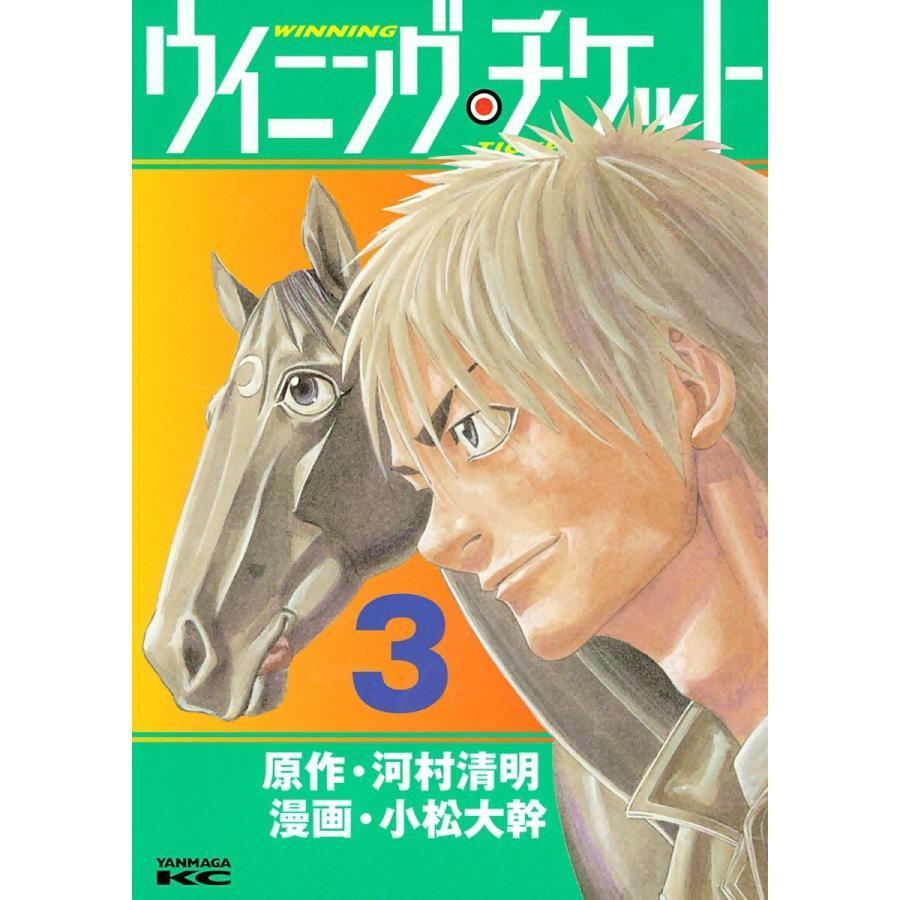 ウイニング・チケット (3) 電子書籍版 / 原作:河村清明 漫画:小松大幹|ebookjapan
