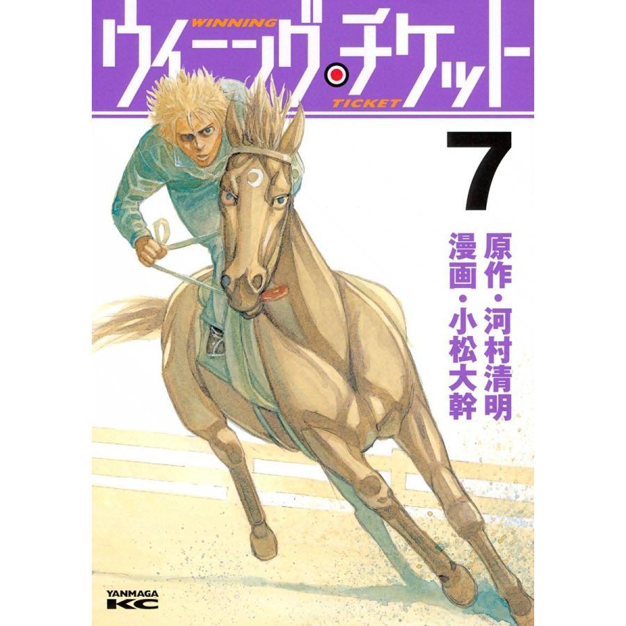 ウイニング・チケット (7) 電子書籍版 / 原作:河村清明 漫画:小松大幹|ebookjapan