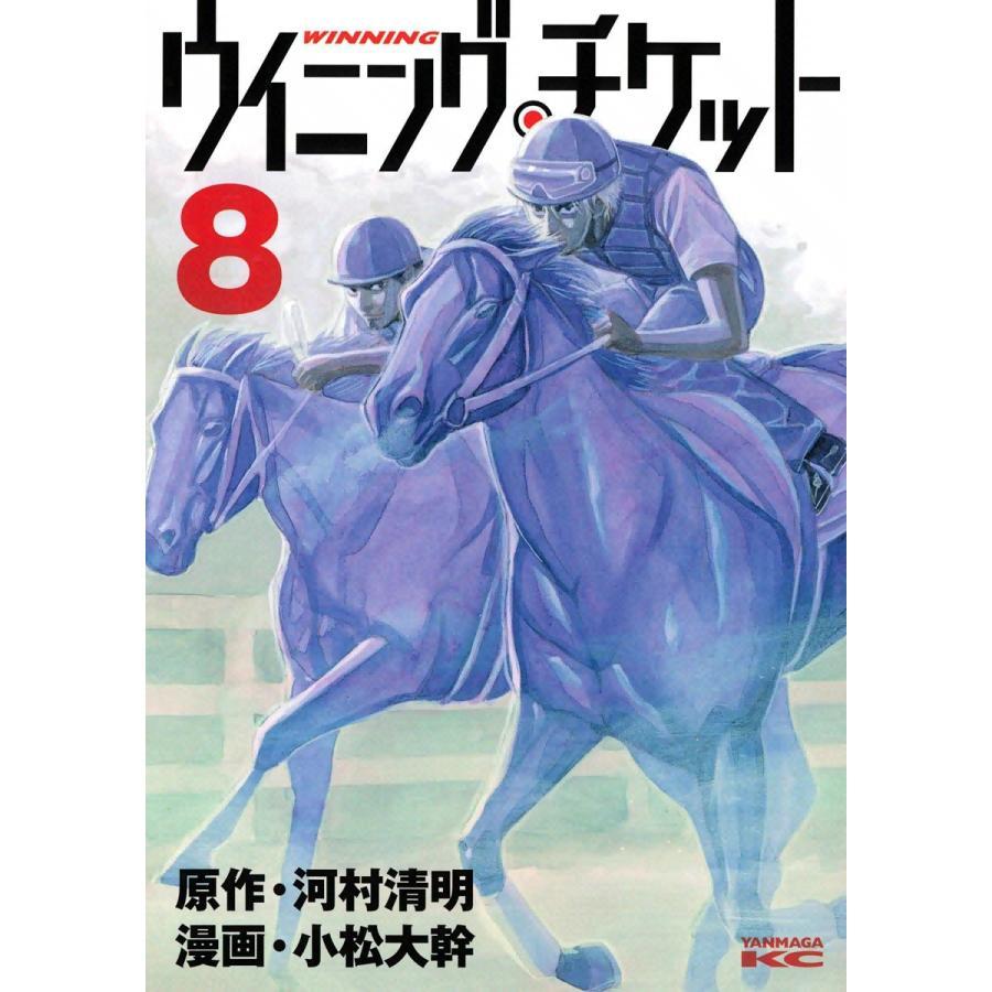 ウイニング・チケット (8) 電子書籍版 / 原作:河村清明 漫画:小松大幹|ebookjapan