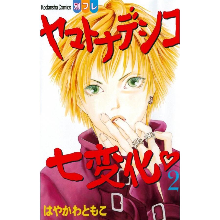 ヤマトナデシコ七変化 (2) 電子書籍版 / はやかわともこ|ebookjapan