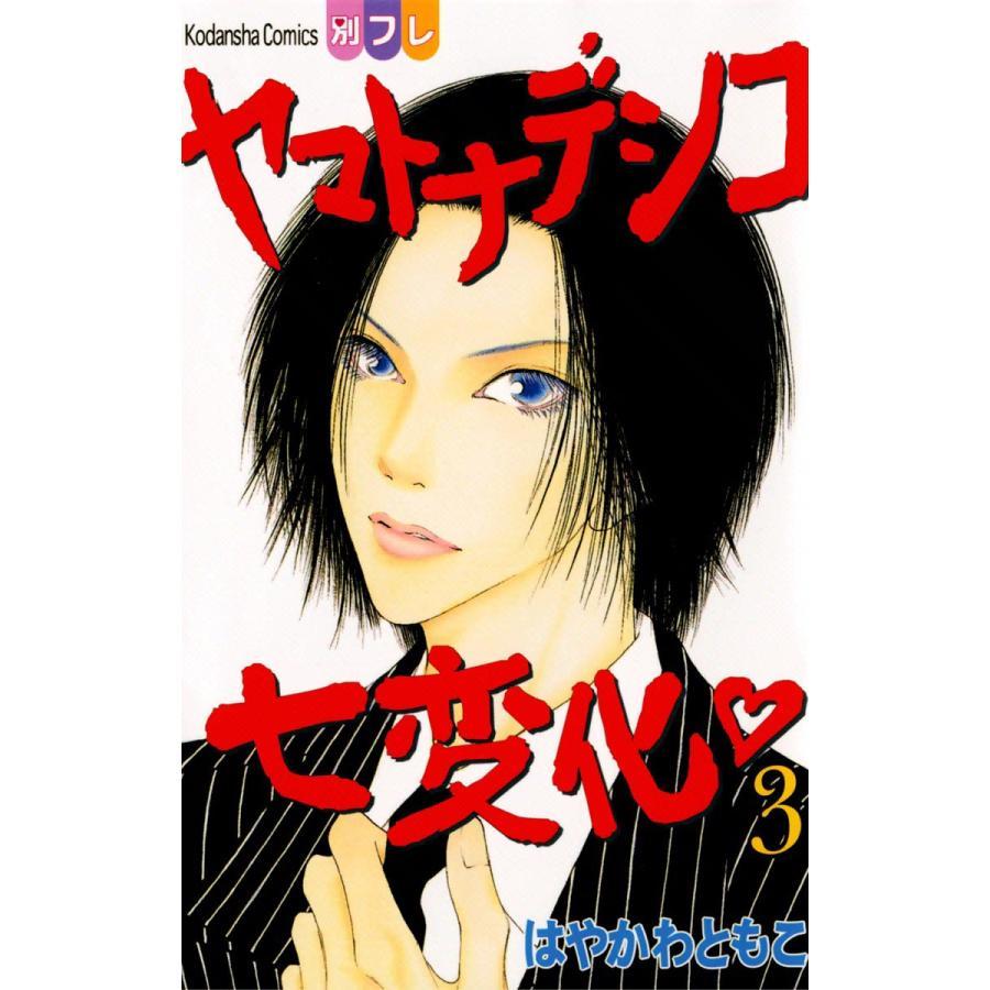 ヤマトナデシコ七変化 (3) 電子書籍版 / はやかわともこ|ebookjapan