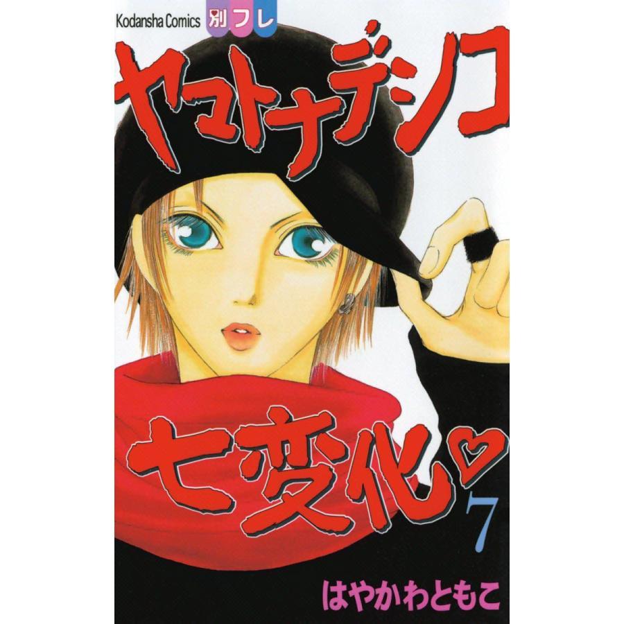 ヤマトナデシコ七変化 (7) 電子書籍版 / はやかわともこ|ebookjapan