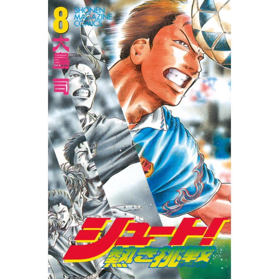 【初回50%OFFクーポン】シュート! 〜熱き挑戦〜 (8) 電子書籍版 / 大島司|ebookjapan