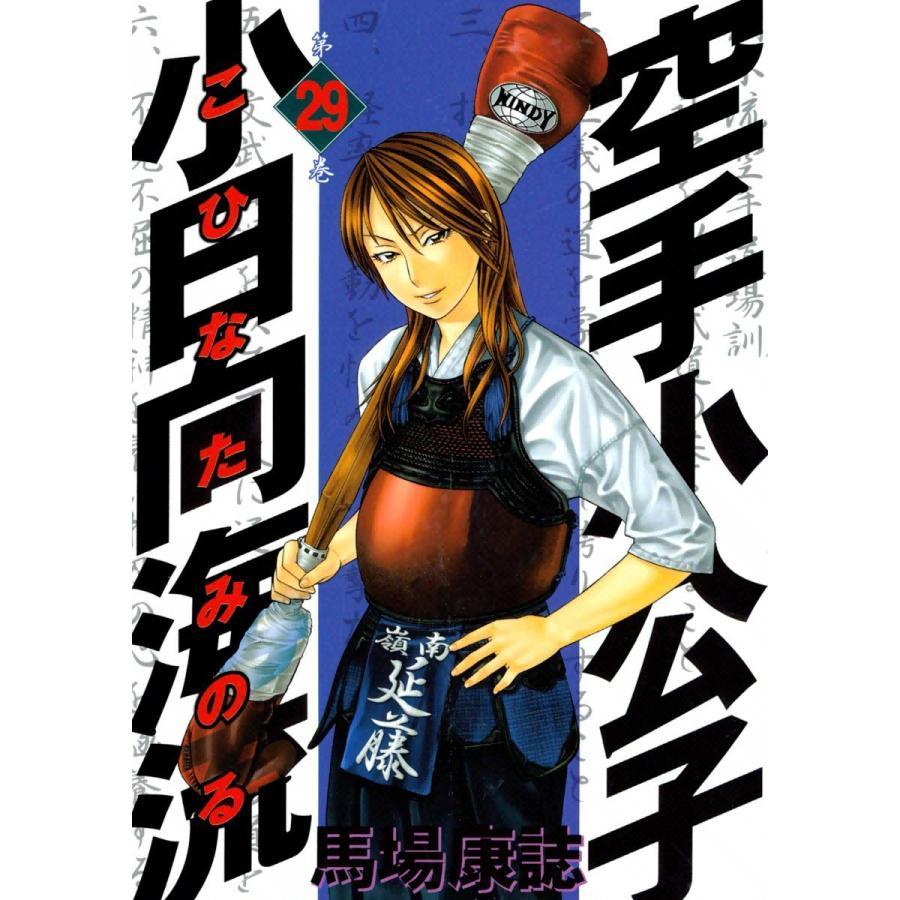 空手小公子 小日向海流 (29) 電子書籍版 / 馬場康誌 ebookjapan