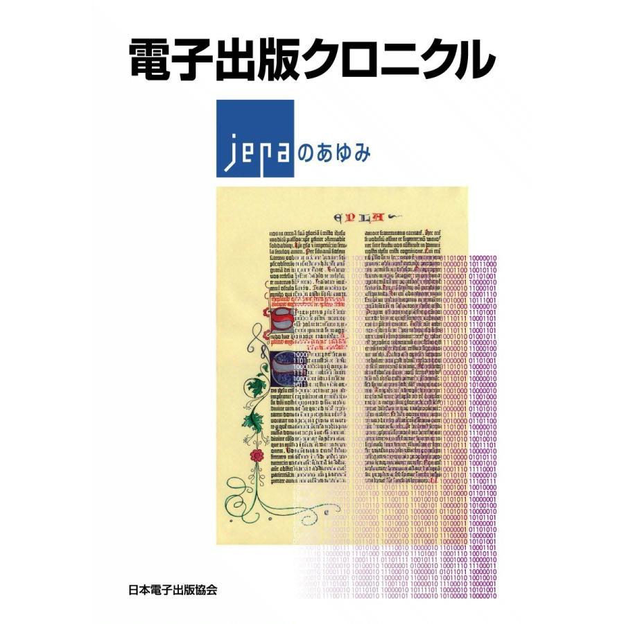 【初回50%OFFクーポン】電子出版クロニクル 〜JEPA(日本電子出版協会)のあゆみ〜 電子書籍版 / 日本電子出版協会|ebookjapan