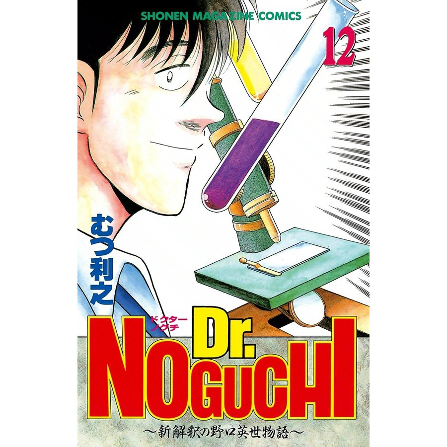 Dr.NOGUCHI (12) 〜新解釈の野口英世物語〜 電子書籍版 / むつ利之|ebookjapan