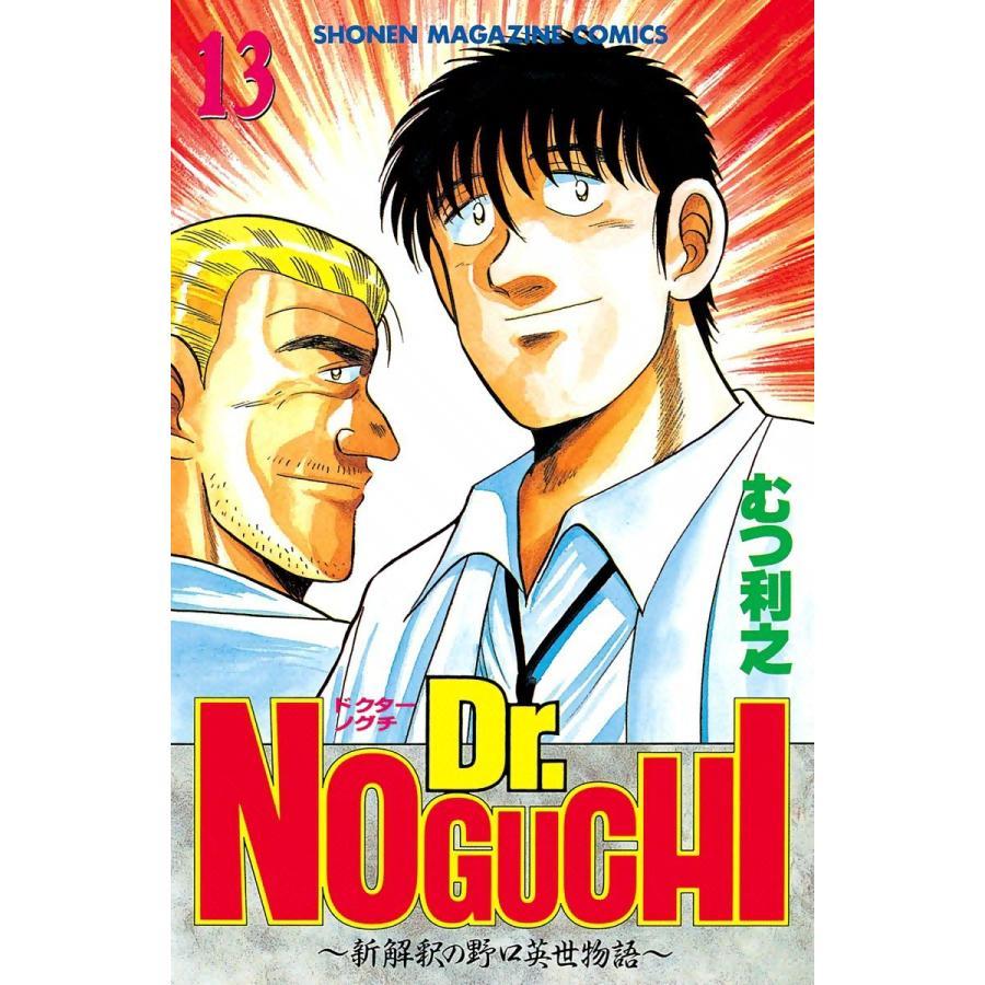 Dr.NOGUCHI (13) 〜新解釈の野口英世物語〜 電子書籍版 / むつ利之 ebookjapan