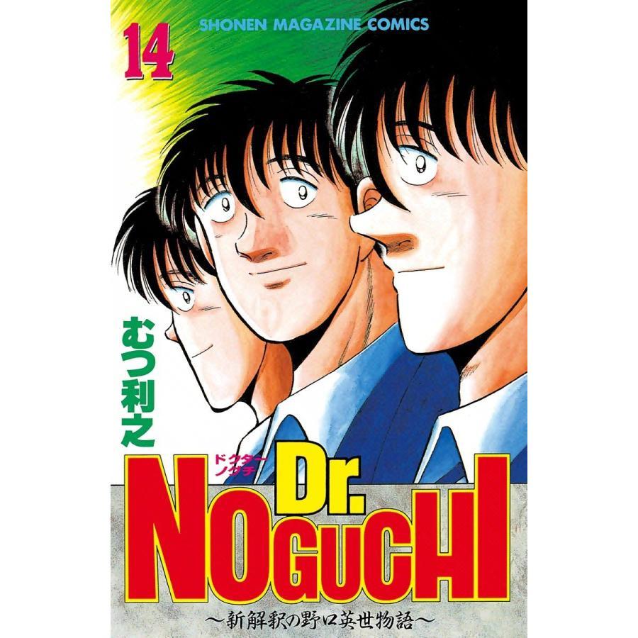 Dr.NOGUCHI (14) 〜新解釈の野口英世物語〜 電子書籍版 / むつ利之|ebookjapan
