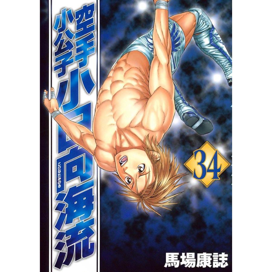 空手小公子 小日向海流 (34) 電子書籍版 / 馬場康誌|ebookjapan