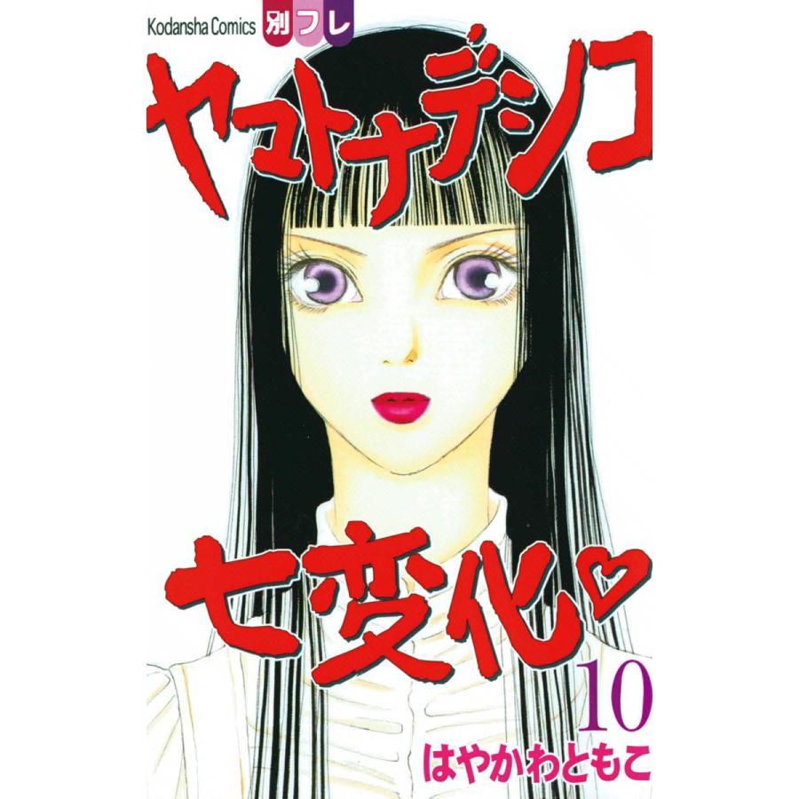 ヤマトナデシコ七変化 (10) 電子書籍版 / はやかわともこ|ebookjapan