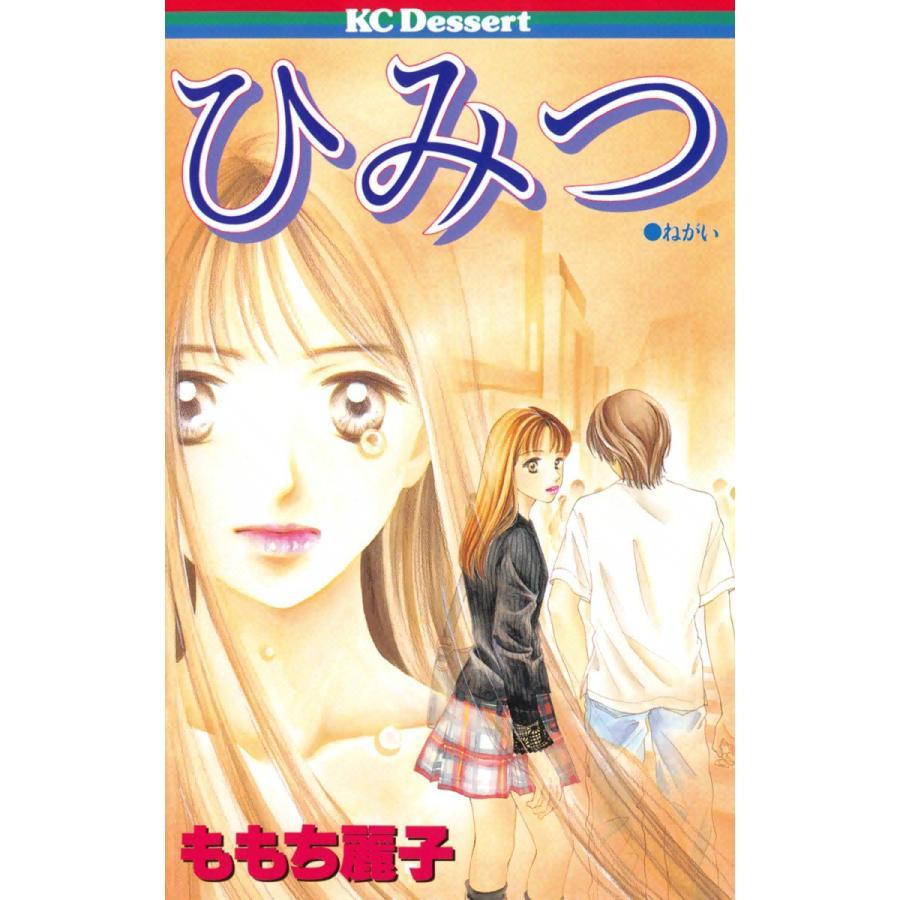 ひみつ 電子書籍版 / ももち麗子 ebookjapan