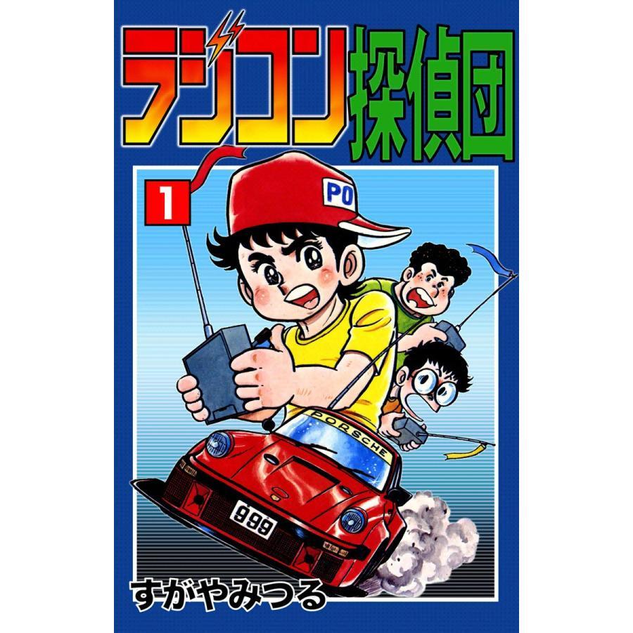 ラジコン探偵団 (1) 電子書籍版 / すがやみつる|ebookjapan