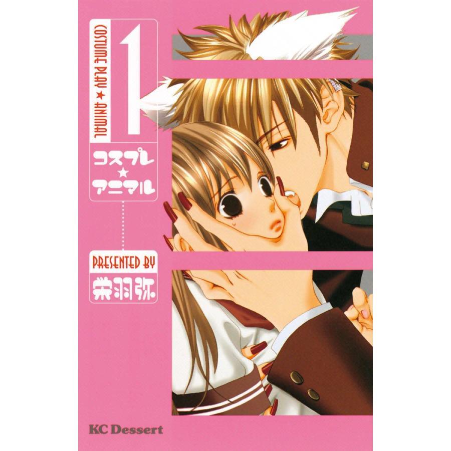 コスプレ☆アニマル (1) 電子書籍版 / 栄羽弥 ebookjapan