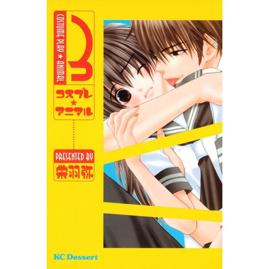 コスプレ☆アニマル (3) 電子書籍版 / 栄羽弥 ebookjapan