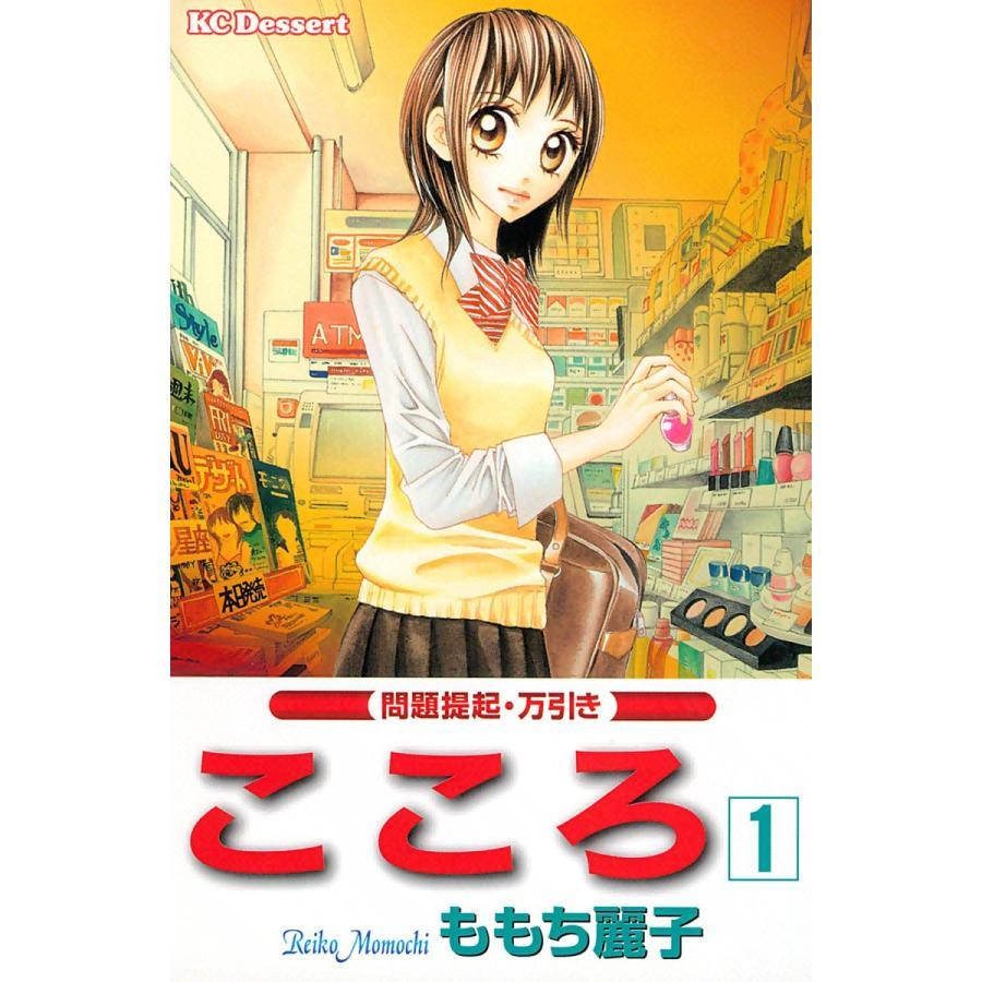 こころ (1) 電子書籍版 / ももち麗子|ebookjapan