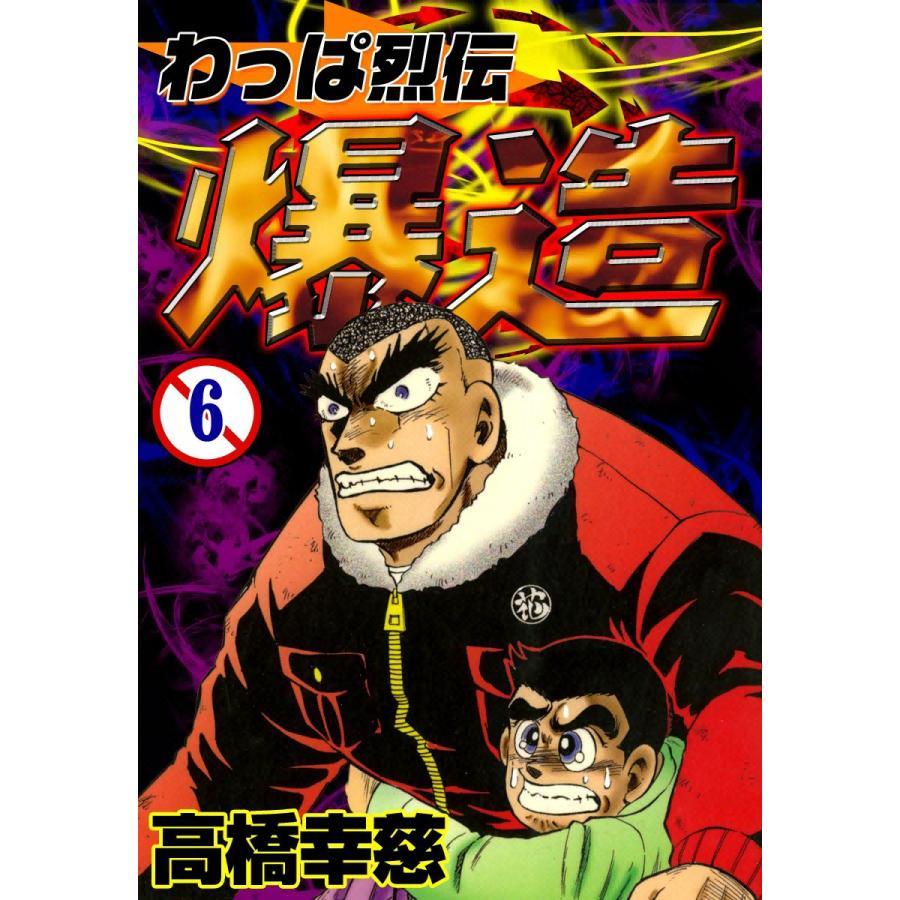 【初回50%OFFクーポン】わっぱ烈伝 爆造 (6) 電子書籍版 / 高橋幸慈|ebookjapan