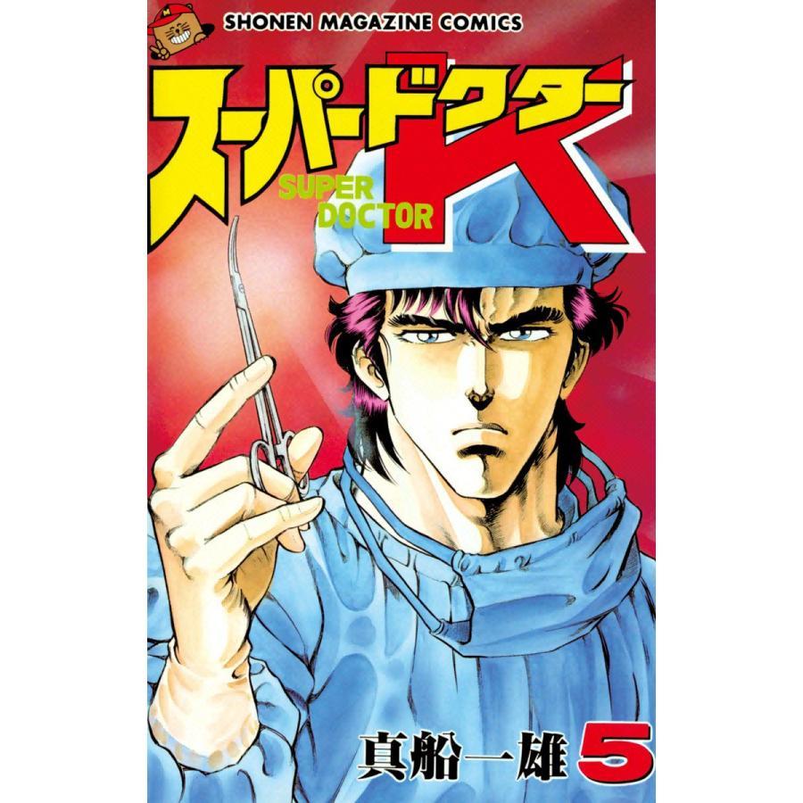 【初回50%OFFクーポン】スーパードクターK (5) 電子書籍版 / 真船一雄|ebookjapan