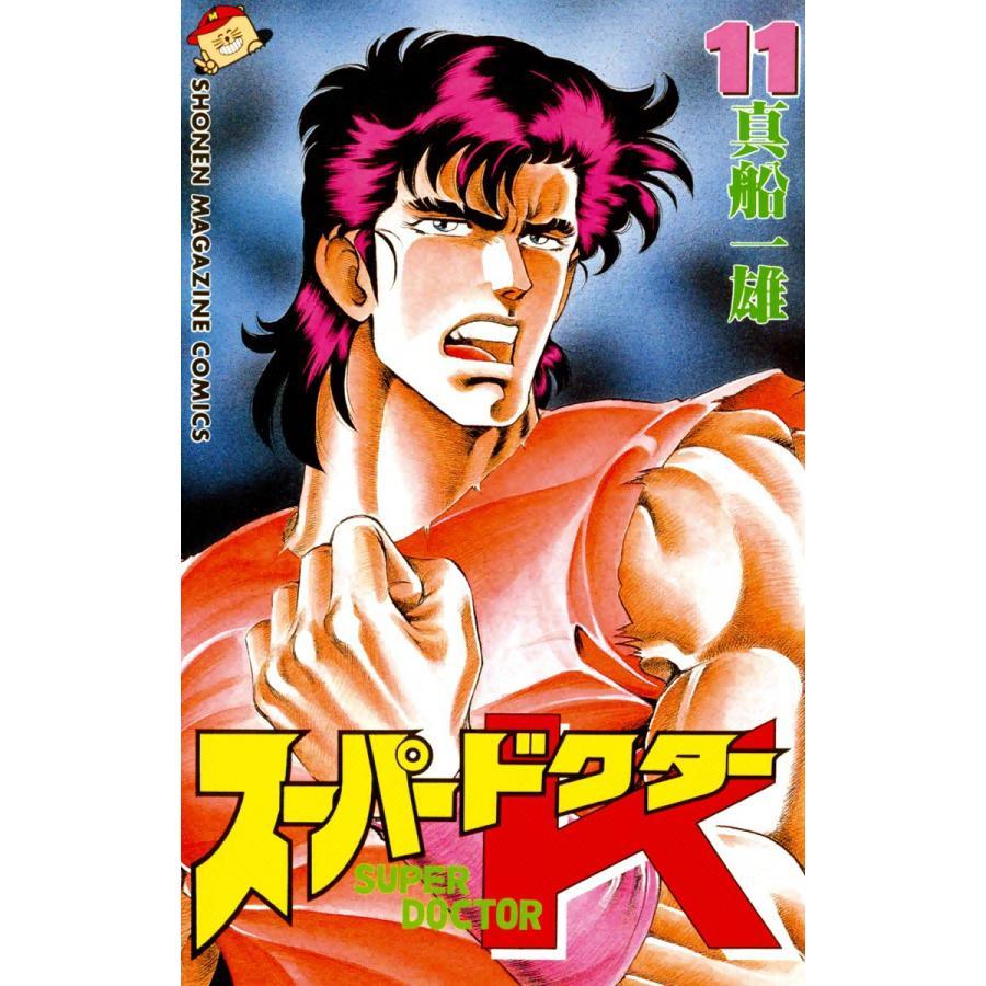 【初回50%OFFクーポン】スーパードクターK (11) 電子書籍版 / 真船一雄 ebookjapan