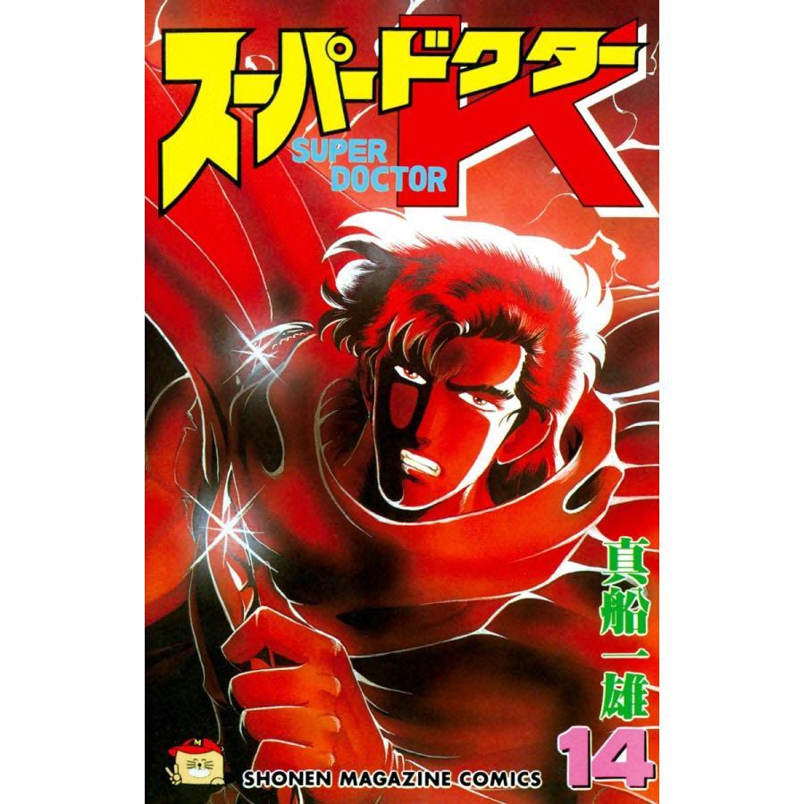 【初回50%OFFクーポン】スーパードクターK (14) 電子書籍版 / 真船一雄 ebookjapan