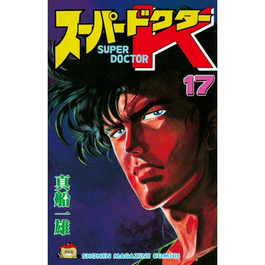 【初回50%OFFクーポン】スーパードクターK (17) 電子書籍版 / 真船一雄 ebookjapan