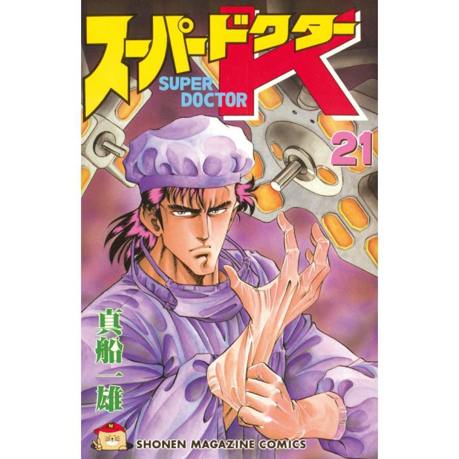【初回50%OFFクーポン】スーパードクターK (21) 電子書籍版 / 真船一雄 ebookjapan