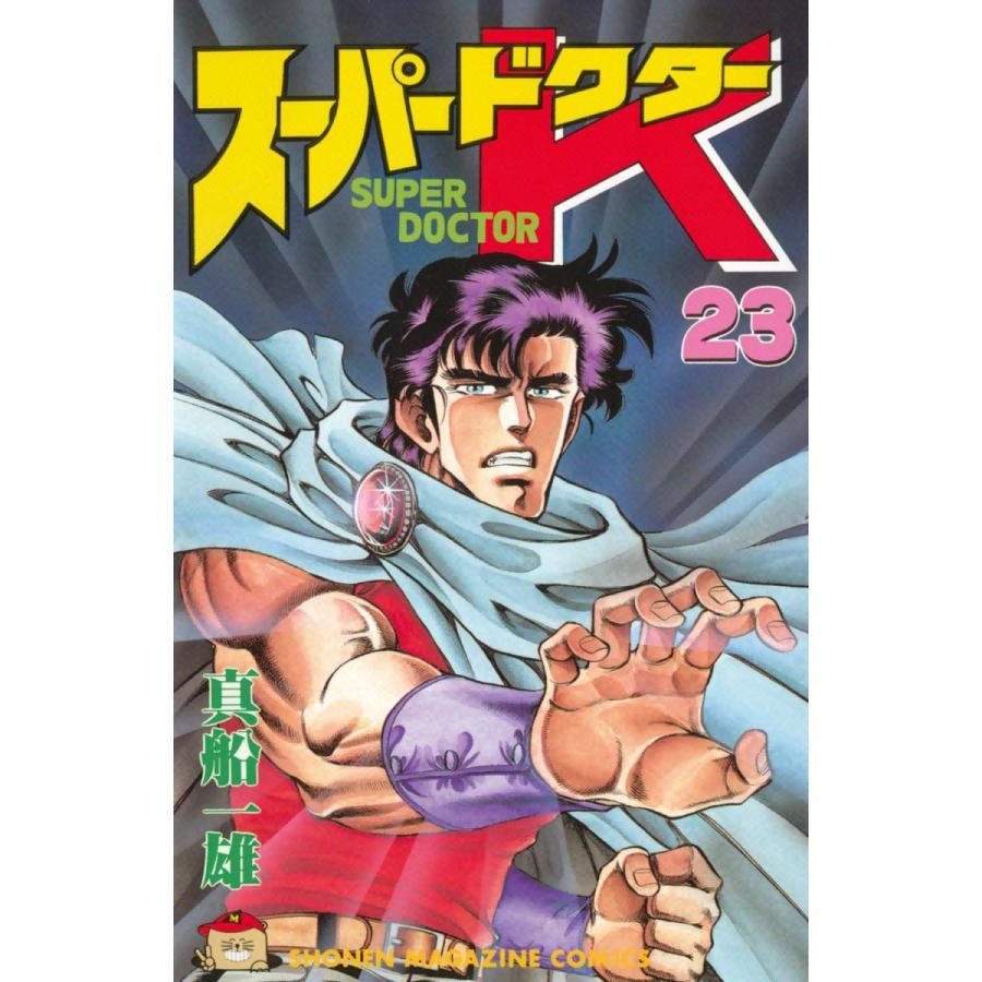 【初回50%OFFクーポン】スーパードクターK (23) 電子書籍版 / 真船一雄 ebookjapan