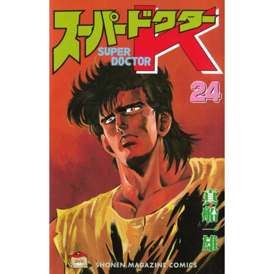 【初回50%OFFクーポン】スーパードクターK (24) 電子書籍版 / 真船一雄|ebookjapan