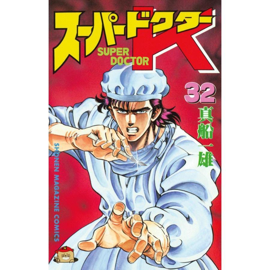 【初回50%OFFクーポン】スーパードクターK (32) 電子書籍版 / 真船一雄 ebookjapan